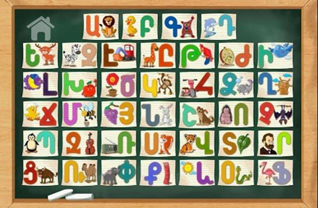 сколько букв в армянском алфавите
